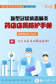 新型冠状病毒肺炎药店店员防护手册(第2版)