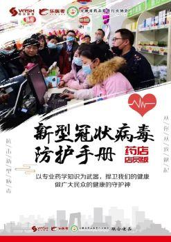 新型冠状病毒防护手册-药店店员版(第一版)