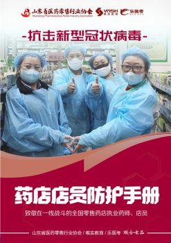 新型冠狀病毒防護手冊-藥店店員版(第一版),電子期刊,電子書閱讀發布