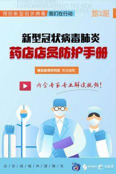 新型冠狀病毒肺炎藥店店員防護手冊(第2版)