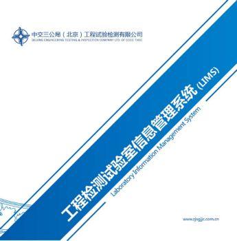 工程检测试验室信息管理系统
