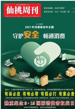 仙桃周刊电子版2021年第11期 电子书制作软件