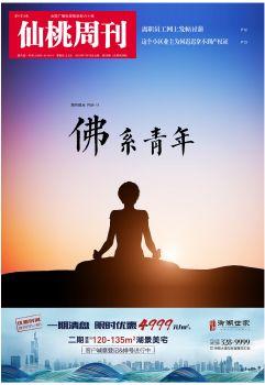 仙桃周刊电子版19年第29期,在线数字出版平台