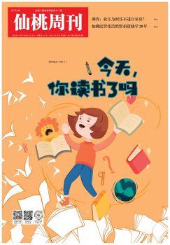 仙桃周刊电子版2021年第17期 电子书制作软件