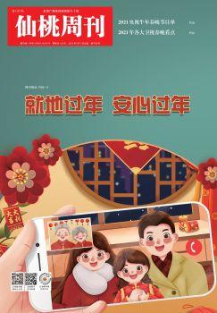 仙桃周刊2021年第6-8期 春节合刊 电子书制作软件