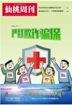 仙桃周刊电子版19年第21期,3D翻页电子画册阅读发布平台