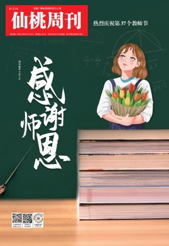 仙桃周刊电子版2021年第37期 电子书制作软件