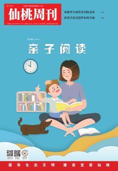仙桃周刊电子版2020年第49期 电子书制作软件