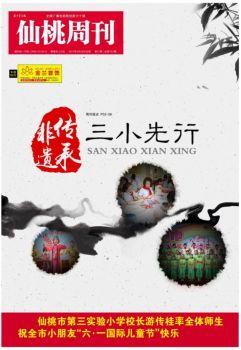 仙桃周刊电子版第21期