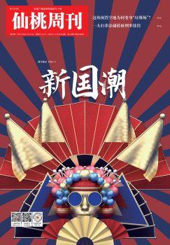 仙桃周刊电子版2020年第47期,在线数字出版平台