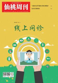 仙桃周刊电子版2021年第4期 电子书制作软件