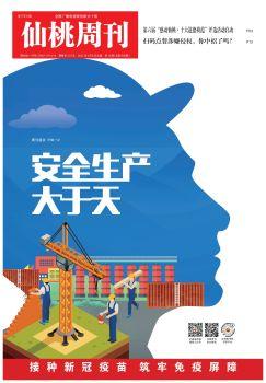 仙桃周刊电子版2021年第14期 电子书制作软件
