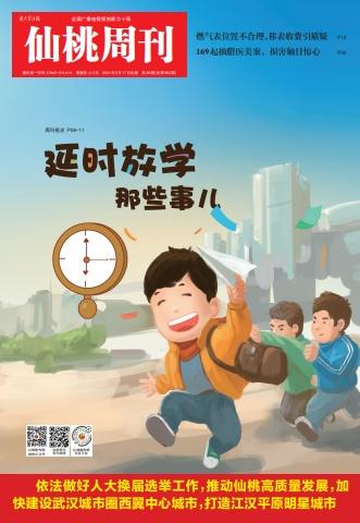 仙桃周刊電子版2021年第38期 電子書制作軟件