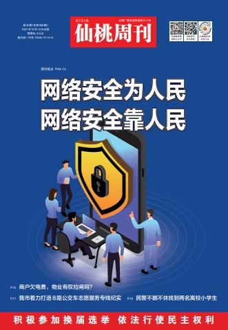 仙桃周刊电子版2021年第42期 电子书制作软件