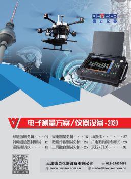德力电子测量方案/仪器设备 电子书制作软件