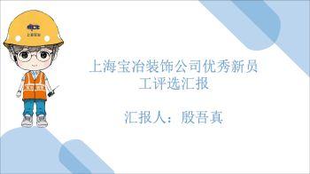 殷吾真,多媒体画册,刊物阅读发布
