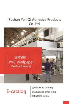 PVC自粘墙纸宣传画册