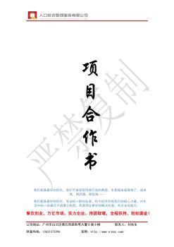 项目合作书-串串宣传画册