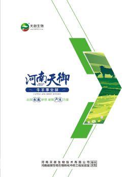 天御产品信息电子宣传册