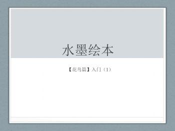 水墨绘本入门篇 电子书制作平台