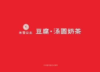 米雪豆腐·汤圆奶茶手册