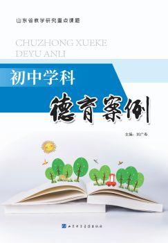 初中學科德育案例 電子書,數字書籍書刊閱讀發布