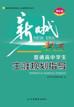 2020新時代普通高中生涯規劃指導(甘肅教育)電子書