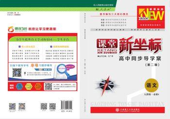 18-19SD 39 非常学案•语文选修现代散文选读(苏教版)电子书