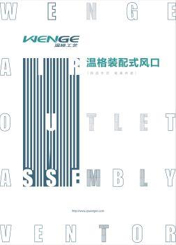 温格装配式风口宣传册—上海专用