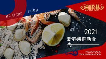 2021年春节海鲜港国产海鲜礼盒电子书