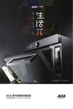 ACA ATO-EFS32A蒸汽烤箱电子食谱,翻页电子书,书籍阅读发布