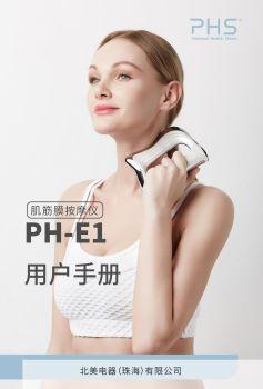 PHS肌筋膜按摩器电子宣传册