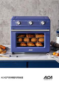 ACA ATO-EAF22A空气炸烤箱食谱 电子杂志制作软件