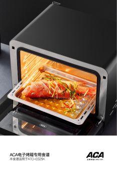 ATO-ES25K蒸汽烤箱电子食谱电子画册