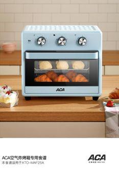 ACA ATO-MAF25A空氣炸烤箱食譜,3D電子期刊報刊閱讀發布