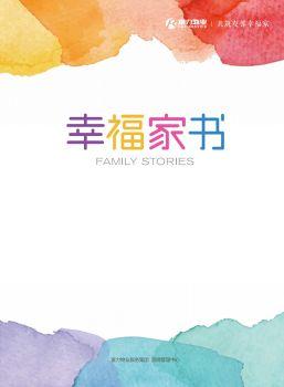 幸福家书单页宣传画册