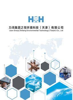 力鴻集團之恒環境科技(天津)有限公司電子畫冊 電子書制作軟件
