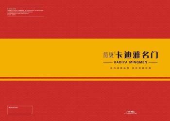 简康卡迪雅门业2020电子图册