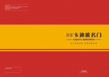 简康卡迪雅门业衣柜门CH2020高光彩绘系列电子画册