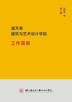 潘天寿建筑与艺术设计学院工作简报_2020年第一期电子杂志