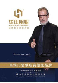 2017华仕铝业高端门窗产品图册