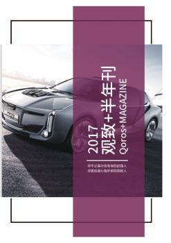 观致+俱乐部2017半年刊宣传画册