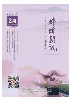 二零一七年《蚌埠盟讯》第二期电子书