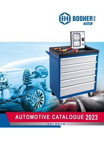 宝合BOOHER样本—汽保工具 电子书制作软件