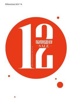 天津海信廣場12年店慶購物盛宴,在線電子書,電子刊,數字雜志