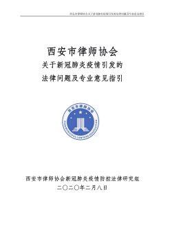 西安市律師協會 | 關于新冠肺炎疫情引發的法律問題及專業意見指引,3D數字期刊閱讀發布