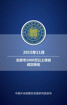 1-2015年11月北京市1000万以上项目成交排名电子画册