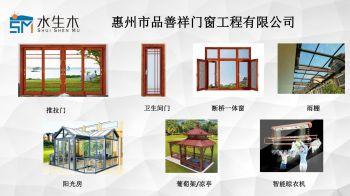 水生木-门窗款式10月电子画册