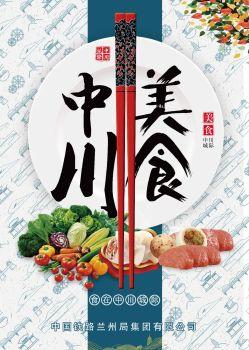 中川美食2020年5月27日无广告版本 电子书制作软件