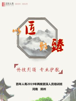 郑州会议手册